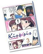 DVD付初回限定版 「Kiss×sis」第3巻