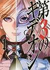 第3のギデオン ~7巻 (乃木坂太郎)