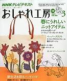 NHK おしゃれ工房 2010年 03月号 [雑誌]