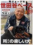 所さんの楽しい犬 (NEKO MOOK 1222 所ジョージの世田谷ベース 10) (NEKO MOOK 1222 所ジョージの世田谷ベース 10)