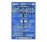 日新レジン ホビーキャストNX透明 500gセット