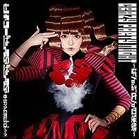 Crazy Party Night ~ぱんぷきんの逆襲~(初回限定盤)