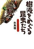 樹液をめぐる昆虫たち (わたしの昆虫記)