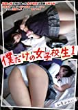 僕だけの女子校生1 和葉みれい (WORLD-022) [DVD][アダルト]