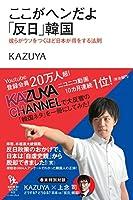 ここがヘンだよ「反日」韓国 彼らがウソをつくほど日本が得をする法則 (知的発見! BOOKS 022)