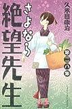 さよなら絶望先生(28) (講談社コミックス)
