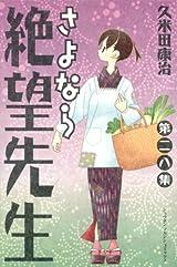 「まどか☆マギカ」ネタが多かった「さよなら絶望先生」第28巻