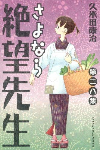 さよなら絶望先生(28) (少年マガジンコミックス)