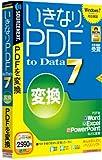 いきなりPDF to Data 7