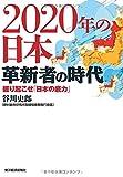 2020年の日本 革新者の時代