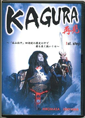 KAGURA 再見1step [DVD]