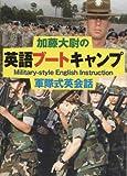 加藤大尉の英語ブートキャンプ