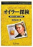 オイラー探検-無限大の滝と12連峰 (シュプリンガー数学リーディングス 第 11巻)