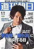週刊朝日 2010年8月13日 近藤真彦