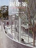サムネイル:新建築、最新号(2010年5月号)