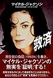 救済 マイケル・ジャクソン 児童性的虐待疑惑(1993年)の真相