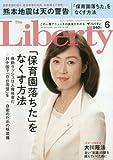 ザ・リバティ 2016年 06 月号 [雑誌]