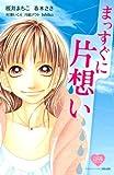 まっすぐに片想い / 桜井 まちこ のシリーズ情報を見る