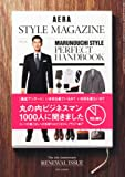 AERA STYLE MAGAZINE Vol.16 AUTUMN 2012年10月5日号