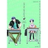 リコーダーとランドセル 8 (バンブーコミックス)