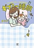 ギブミー睡眠 リトルモンスター・ひなとの日々<ギブミー睡眠> (コミックエッセイ)