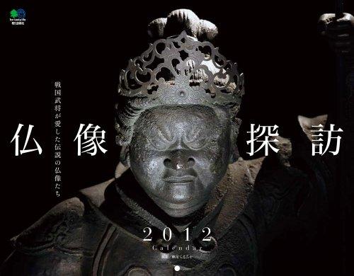 仏像探訪カレンダー カレンダー 2012