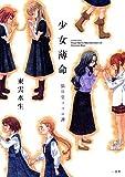 少女薄命~猫目堂ココロ譚~ (IDコミックス 百合姫コミックス)