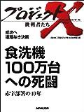 「食洗機 100万台への死闘」~赤字部署の40年 ―成功へ 退路なき決断 プロジェクトX~挑戦者たち~