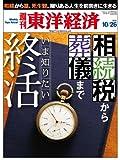 週刊東洋経済 2013年10/26号 [雑誌]