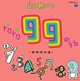 トクトク(得得)99のうた 〜国・算・理・社・英〜(DVD付)