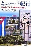 キューバ紀行—南の島の「社会主義観光国」を歩く(ウィルソン・夏子)