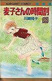 麦子さんの時間割 / 川崎 苑子 のシリーズ情報を見る