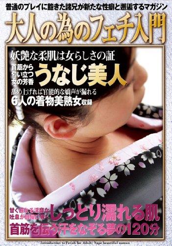 大人の為のフェチ入門 うなじ美人 [DVD]