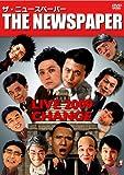 ザ・ニュースペーパー LIVE2009 ~CHANGE~ [DVD]
