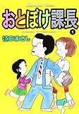 おとぼけ課長 (1) (芳文社コミックス)