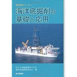 海洋底掘削の基礎と応用