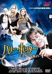 ハリー・ホッターとスケベな椅子 [DVD]