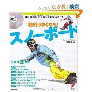 DVD付き 絶対うまくなる!スノーボード―自分仕様のテクニックをマスター! (セレクトBOOKS)
