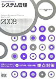 2008 システム管理「専門知識+記述式問題」重点対策 (情報処理技術者試験対策書)