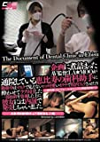 企画に煮詰まったAV監督:LA★MOOが通院している恵比寿の歯科助手に勤務中はマスクで見えないエロ可愛いオクチで院内フェラさせたり酔わせてラブホHした一部始終を盗撮した上に、彼女には内証で発売しちゃいました。 現役歯科助手 山下恵美(仮名・21歳) [DVD]
