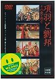 項羽と劉邦~その愛と興亡~ [DVD]