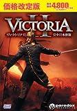 [価格改定]ヴィクトリア2【完全日本語版】