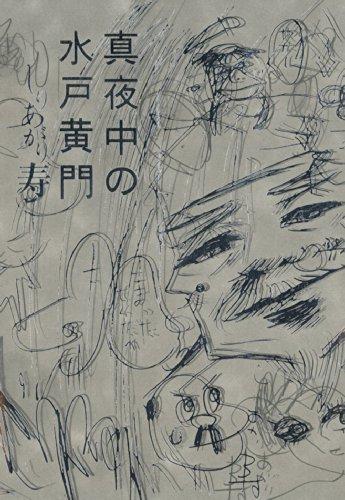 真夜中の水戸黄門<真夜中の水戸黄門> (ビームコミックス)