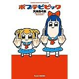 Amazon.co.jp: ポプテピピック (バンブーコミックス WINセレクション) 電子書籍: 大川ぶくぶ: Kindleストア
