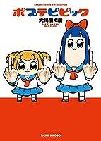 ポプテピピック (バンブーコミックス WINセレクション)