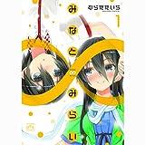 みなと∞みらい (1) (4コマKINGSぱれっとコミックス)