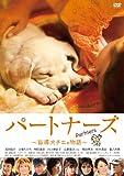 パートナーズ 〜盲導犬チエの物語〜 [DVD]