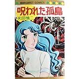 呪われた孤島 / 和田 慎二 のシリーズ情報を見る