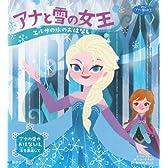 ディズニー アナと雪の女王 エルサの氷のおはなし アナの愛のおはなし (ディズニー物語絵本)