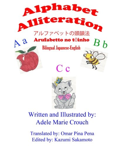 Alphabet Alliteration Bilingual Japanese English